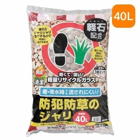 【アイリスオーヤマ】軽石配合 防犯防草のジャリ 三色ミックス 40L