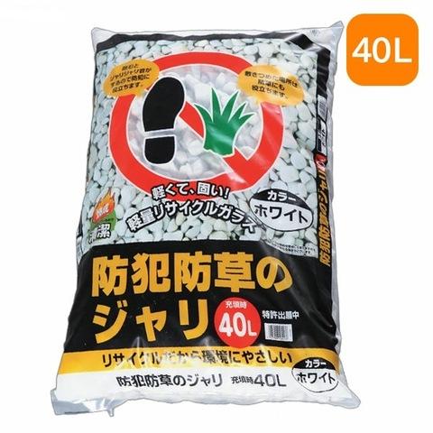 【アイリスオーヤマ】防犯防草のジャリ ホワイト 40L