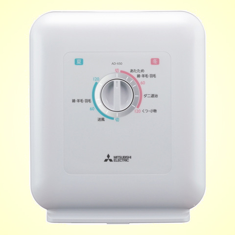 【MITSUBISHI】ふとん乾燥機 AD-X50-W