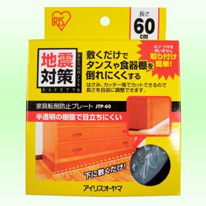 アイリスオーヤマ 家具転倒防止プレート(幅600mm)4個セット