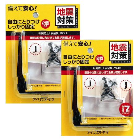 アイリスオーヤマ 家具転倒防止L字金具(2個入) JTK-L2 2個セット