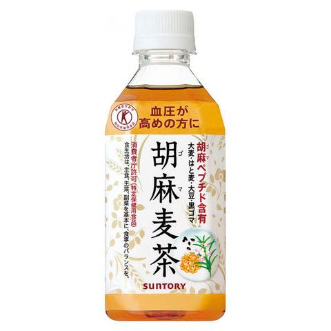 【特定保健用食品】 サントリー 胡麻麦茶(24本)