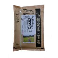 宗片和幸さん作 特別栽培米 北海道産 ななつぼし 2kg