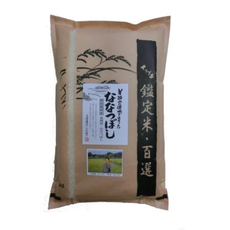 【28年産】 宗片和幸さん作 特別栽培米 北海道産 ななつぼし 5kg