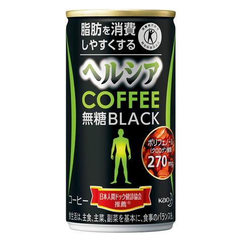 【特定保健用食品】 花王 ヘルシアコーヒー無糖ブラック 185g(30缶)