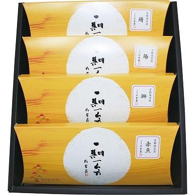 【京都祇園山玄茶】西京漬け詰合せ