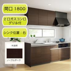 【ナスラック】システムキッチン リヴィエール I型 間口1800mm 右シンク(R) 2口ガスコンログリル付(12A・13A) ノーブルダーク
