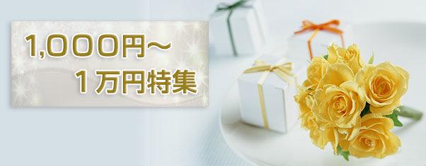 1,000円~1万円特集