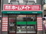 ホームメイトFC佐世保中央店 有限会社木ノ宮不動産商事