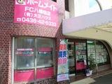 ホームメイトFC八幡宿店 有限会社大正ハウス