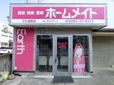 ホームメイトFC加賀店 あ〜すエステート