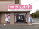 ホームメイトFC佐賀中央店 株式会社ネット