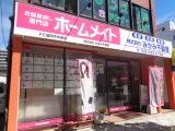 ホームメイトFC盛岡中央通店 株式会社みかみ不動産