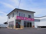 ホームメイトFC佐久平店 ミヤモリ不動産株式会社