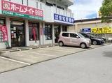 ホームメイトFC糸満店 有限会社住宅管理社