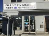 ホームメイトFC甲府昭和店 PHメンテナンス株式会社
