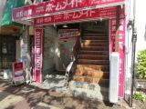 ホームメイトFC岡山駅西口店 株式会社テイクスマイル