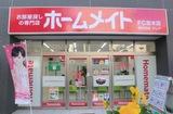 ホームメイトFC志木店 株式会社クレア