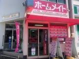 ホームメイトFC呉店 株式会社東邦不動産商事