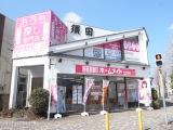 ホームメイトFC五井駅前店 株式会社クレアトゥール