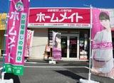 ホームメイトFC倉敷中庄店 ニチワ土地建物株式会社