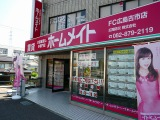 ホームメイトFC広島古市店 広陽防災株式会社