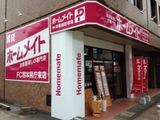 ホームメイトFC熊本県庁東店 株式会社ネクサス