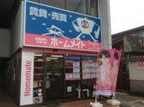 ホームメイトFC西金沢店 株式会社ケーズ