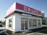 ホームメイトFC岐阜羽島店 (株)櫛田不動産