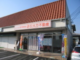 ホームメイトFC徳島藍住店 株式会社大万不動産