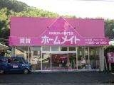 ホームメイトFC霧島店 株式会社小倉ホーム