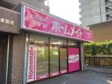 ホームメイトFC東海通駅前店 株式会社メディア不動産愛知