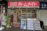 ホームメイトFC神戸元町駅前店 有限会社アパマン住宅