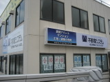 不動産システム株式会社 松江駅前店