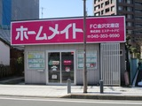 ホームメイトFC金沢文庫店 株式会社エステートナビ