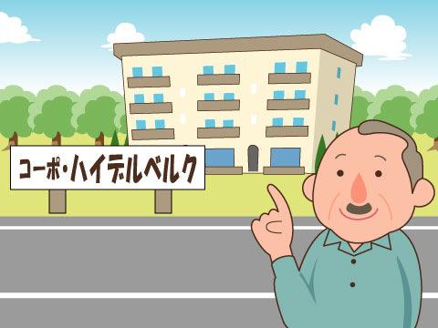 アパート経営