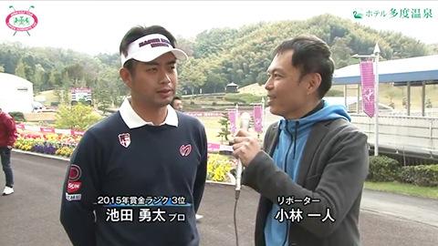 池田勇太選手インタビュー