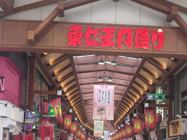 大須商店街  〜 旅行ブログ 〜