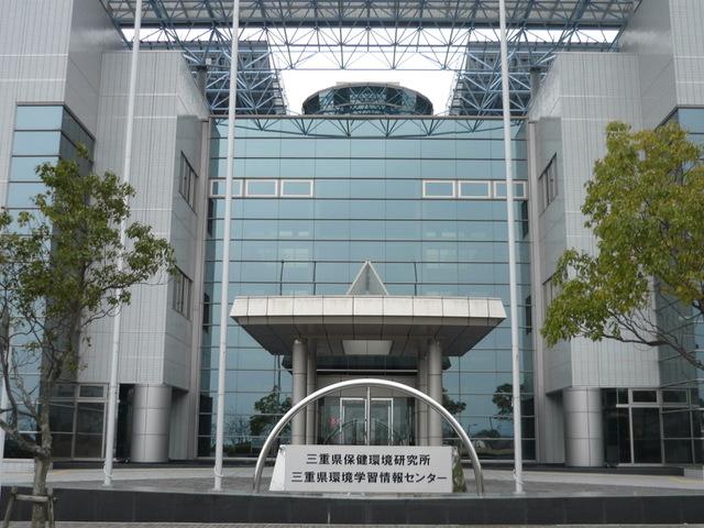 三重県環境学習情報センター  〜旅行ブログ〜