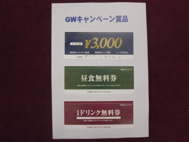 GWキャンペーン賞品