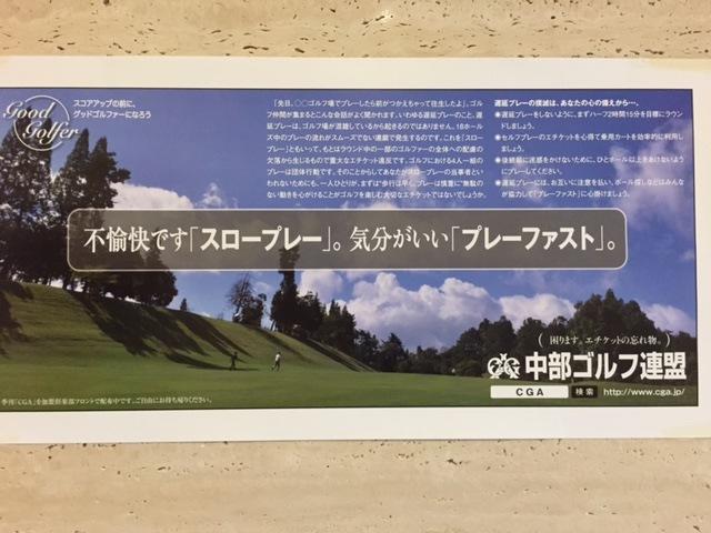 ゴルフのマナー