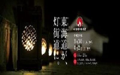 九華公園の桜・灯街道・桑名宿イベント開催