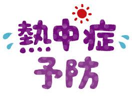 熱中症&脱水症状(゚_゚i)