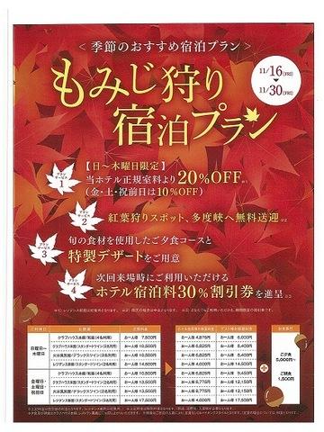 紅葉のシーズン到来!