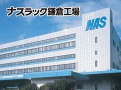 NAS鎌倉工場