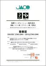 ISO/IEC 27001登録証