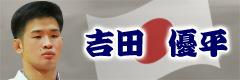 吉田 優平