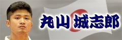 丸山 城志郎