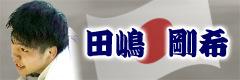田嶋 剛希