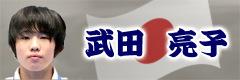 武田 亮子